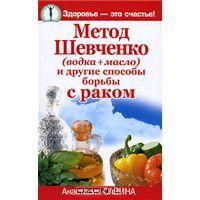 Лечение по методу Шевченко