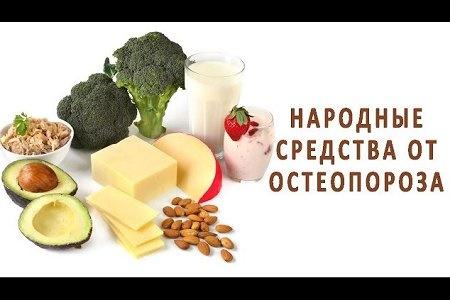 Народная медицина лечения остеопороза
