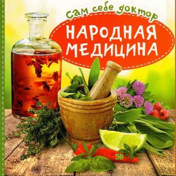 Лечение болезней печени народными методами