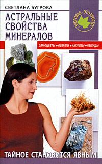 Свойства камней и минералов