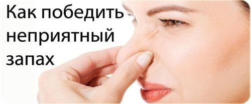 неприятный запах изо рта, неприятный запах изо рта причины, неприятный запах изо рта причины и лечение, неприятный запах изо рта что делать, как убрать неприятный запах изо рта, появился неприятный запах изо рта, запах рот, десна неприятный запах, очень неприятный запах, сильный неприятный запах изо рта