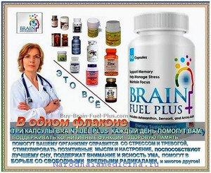 Брэйн фуэл плюс - мощный заряд энергии для мозга