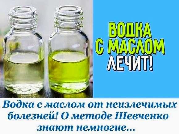 Метод Шевченко при лечении онкологических заболеваний